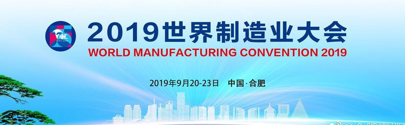 2019 World Manufacturing Convention - Friday, September 20